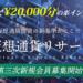 【当サイト限定】無料登録で¥20,000分のポイントバック!第三次新規会員募集開始中の「仮想通貨リサーチ」の口コミ,評判,3つの特徴
